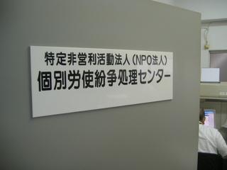 秋葉原事務所06.jpg